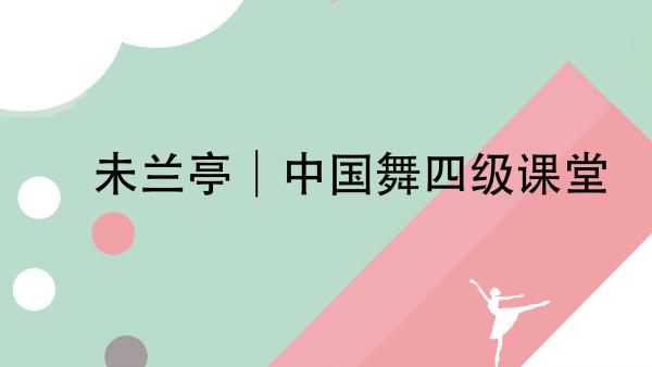 未兰亭|中国舞四级课堂