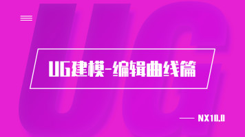 UG建模-编辑曲线篇(UG基础NX学习教程)