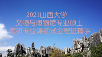 2021山西大学文博综合348考研专业课精讲全程班