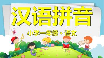 【汉语拼音】幼小衔接小学一年级