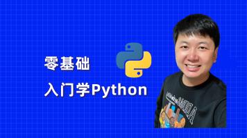 零基础入门学Python