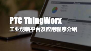 PTC ThingWorx工业创新平台及应用程序介绍