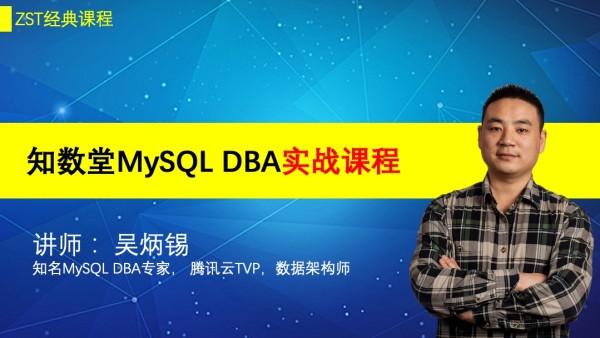 知数堂MySQL DBA实战课程