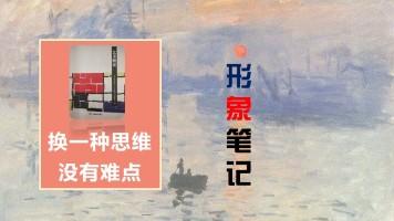 北影考研 赵斌 艺术概论 形象记忆法 100个重难点笔记