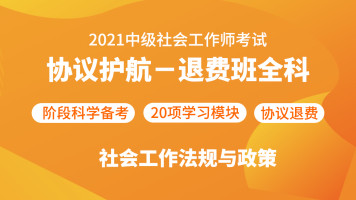 2021年中级社会工作者尊享全程班  社会工作法规与政策