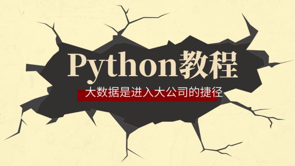 大数据技术之Python3.x教程