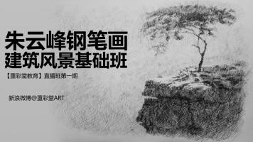 朱云峰风景钢笔画基础班【重彩堂教育】