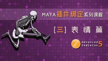 MAYA-ADV插件绑定系列课程之三(表情篇)【老船@动画吧】