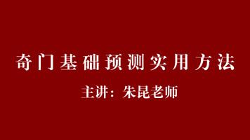 【直播 】朱昆老师奇门遁甲案例实战应用方法训练