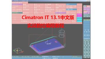 cimatronIT13.1数控编程实战