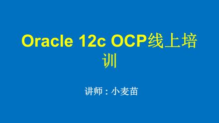 Oracle 12c OCP,带你从入门到专家
