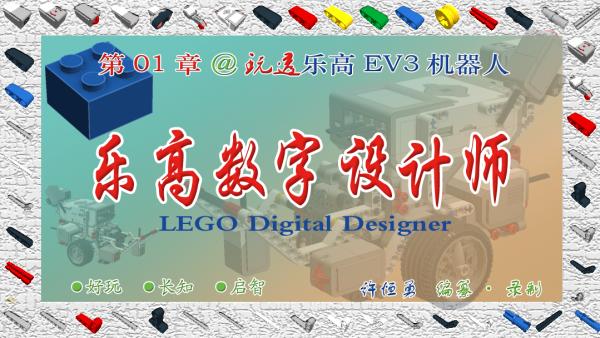第01章 乐高数字设计师@玩透乐高EV3机器人