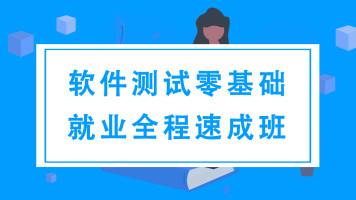 软件测试零基础到就业全程速成班【马士兵教育】