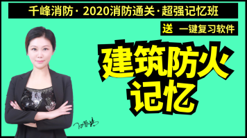 千峰消防课  2020年课程5建筑防火记忆