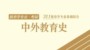 教育学考研-教育学专业基础【中外教育史】