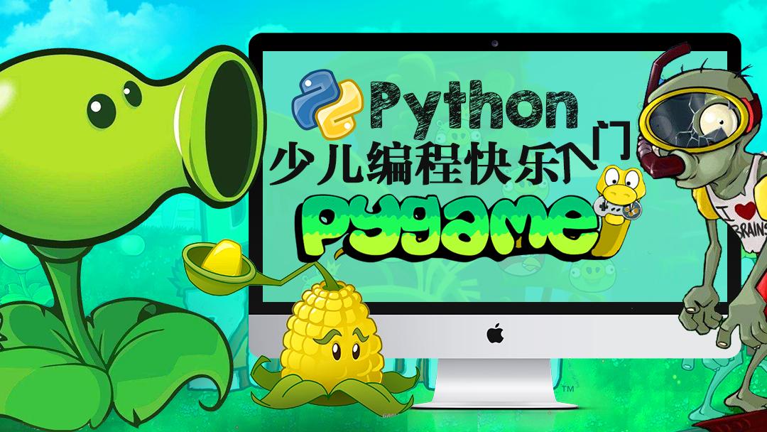零基础Python少儿编程快乐入门PyGame小游戏【诚筑说】