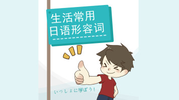 旭文日语网络课堂-常用形容词(加微信可领取配套发音辅导服务)