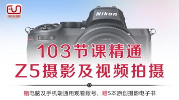 103节课精通尼康Z5相机摄影及视频拍摄