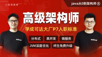 Java从0到架构师④高级互联网架构师