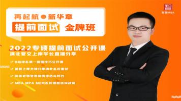 2022年MBA/MEM/MPA提面面试金牌班(含模拟)