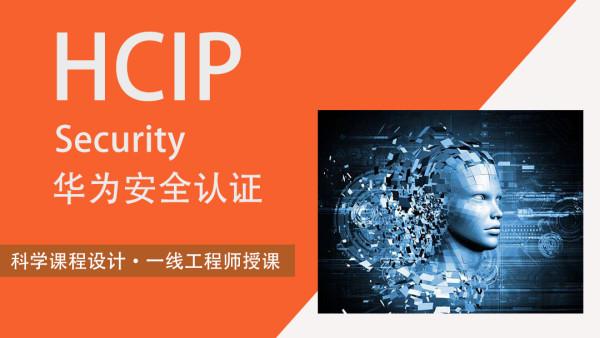 华为认证HCIP-Security安全认证