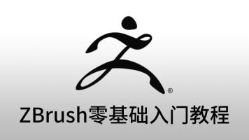 Zbrush软件入门/角色模型/零基础案例教学【云普集教育】
