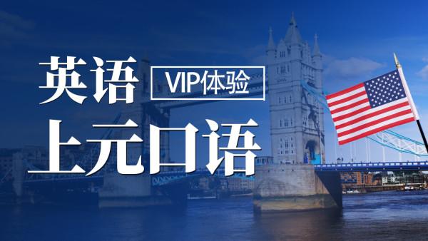 【VIP体验课】英语1V1上元口语超强来袭