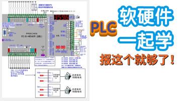PLC学习机介绍和三菱GX软件FX3U梯形图运算指令应用编程详解