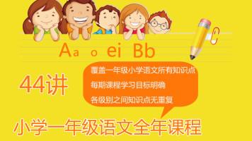 小学语文一年级语文拼音全年课程幼小衔接语文拼音幼升小语文