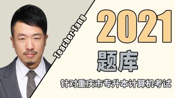 2021重庆市专升本计算机 - 题库