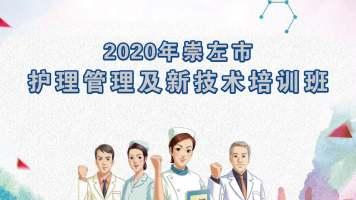 2020年崇左市护理管理及新技术培训班