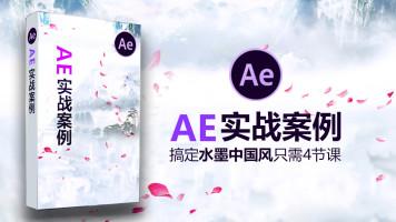 AE实战案例 搞定水墨风只需4节课