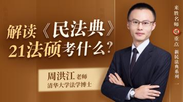 名师话重点解读新民法典系列——法硕专场——周洪江
