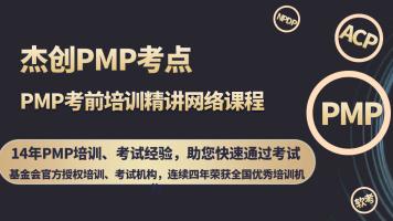 2020年项目管理专业人士-PMP考前培训网络课程