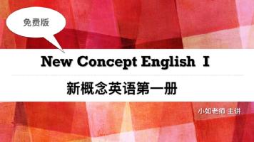 新概念英语第一册(免费版)