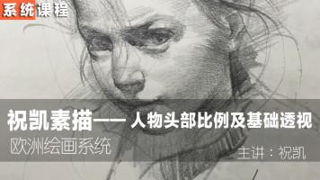 祝凯素描——人物头部肖像课程(比例及基础透视)