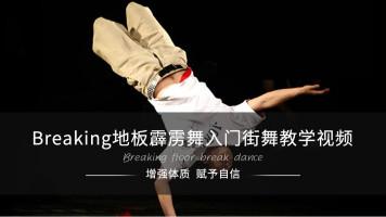 Breaking舞蹈教学视频零基础入门课程地板霹雳舞街舞教学视频舞蹈