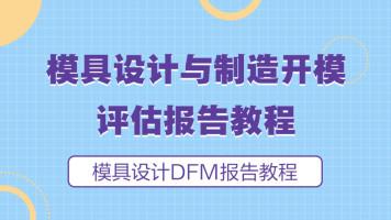 模具工程师DFM开模报告制作全套自学课程