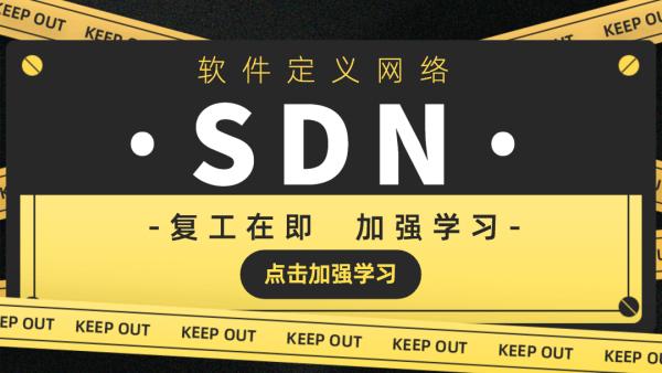 【太阁闫辉】跨时代互联网网工技术SDN专题课