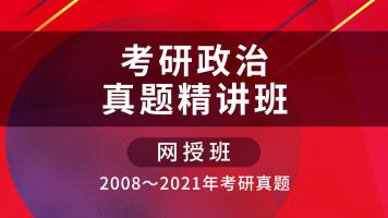 考研政治真题精讲班(网授)2008~2021年考研真题+导学