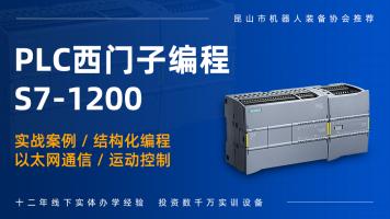 西门子博图 S7-1200编程实战班 【鼎典教育】