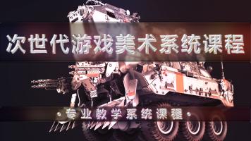 3D游戏次时代教学【云普集教学】