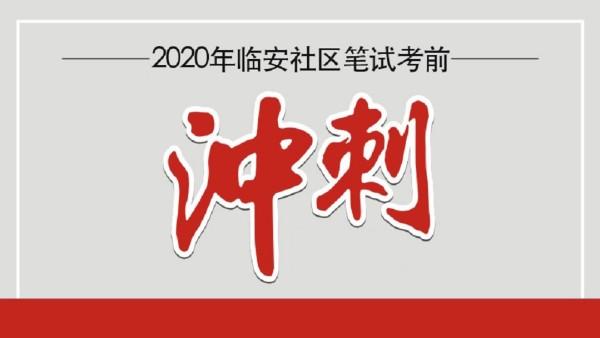 2020年临安社区笔试考前冲刺班