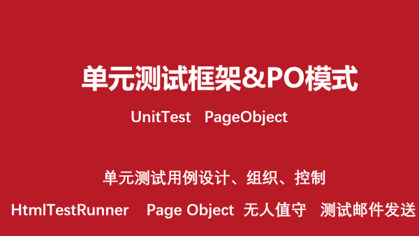 UnitTest单元测试框架与PO设计模式【全栈系列】