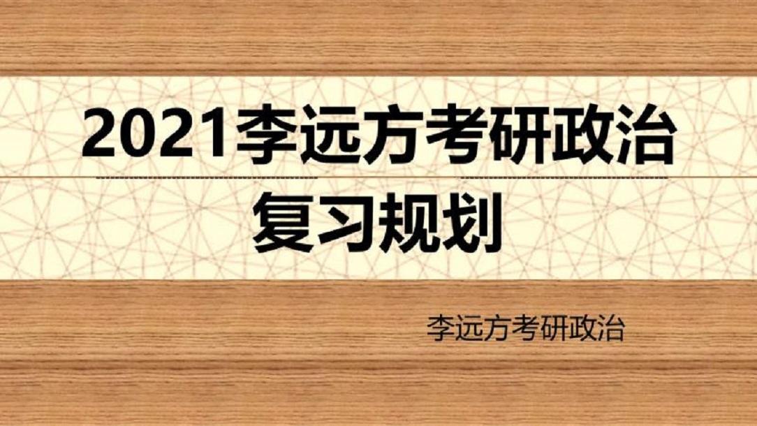 2021考研政治复习规划