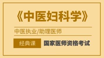 国家医师资格考试中医执业/助理医师【中医妇科学】经典班