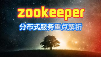 Java高级框架|zookeeper分布式服务重点解析【尚学堂】