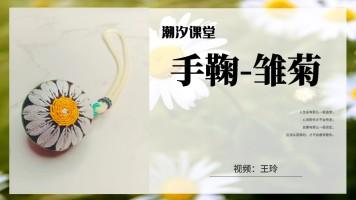 手鞠球-雏菊