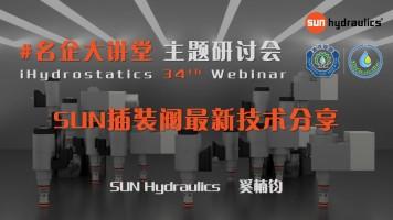 34th Webinar | #名企大讲堂 SUN插装阀最新技术分享 | 奚楠钧