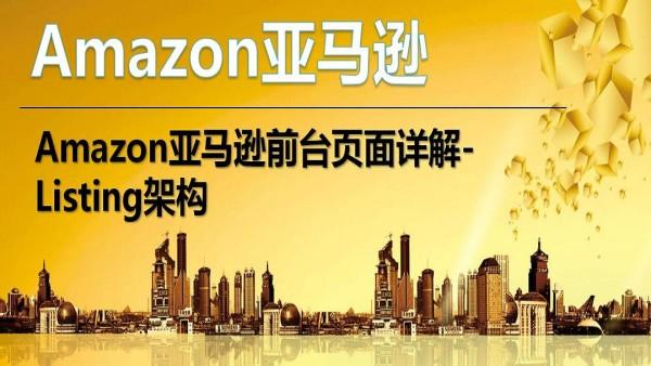 Amazon亚马逊前台页面详解-Listing架构要素